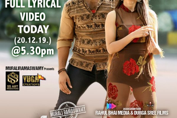 Prema Pipasi Movie 1st Single Bungamoothi Pilla Lyrical video Releasing today