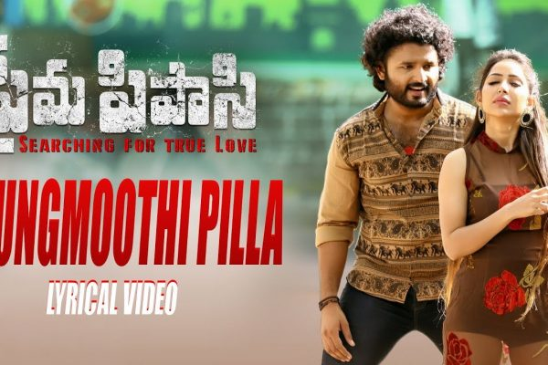 Bungamoothi Pilla Lyrical Video Song