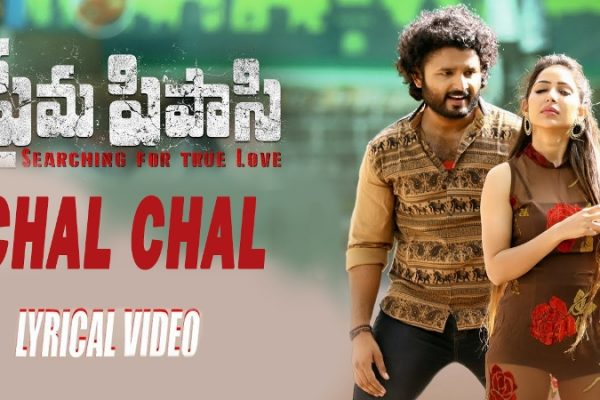 Chal Chal Lyrical Video Song Released-Prema Pipasi Movie