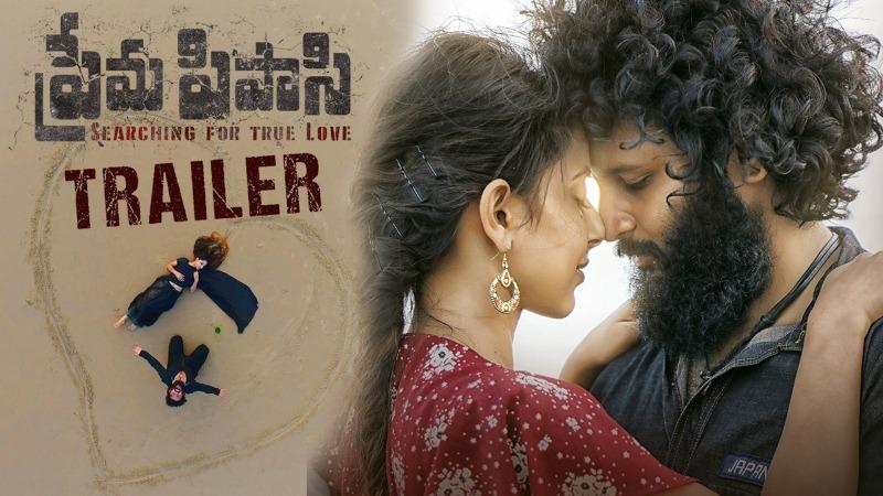 PremaPipasi Movie Trailer