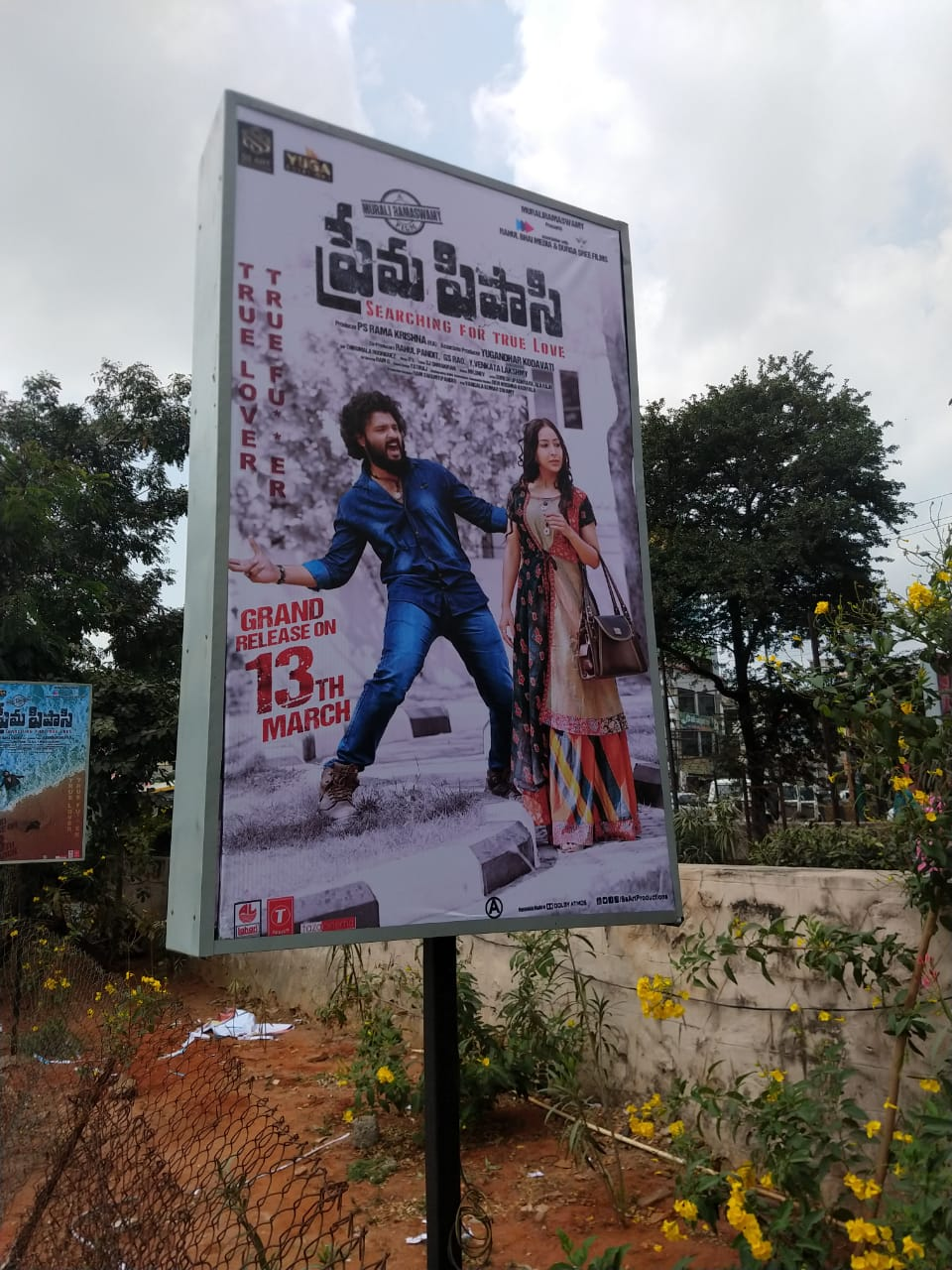 Lollipop hoardings PremaPipasi